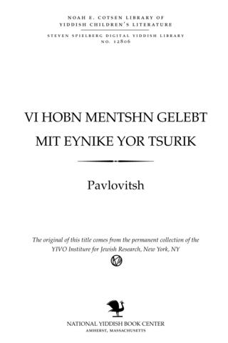 Thumbnail image for Ṿi hoben menshen gelebṭ miṭ eynige ṭoyzend yohr tsuriḳ
