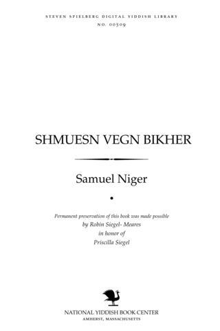 Thumbnail image for Shmuesn ṿegn bikher ershṭer ṭeyl