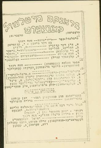 Yiddish playbill Bronx mittelshul