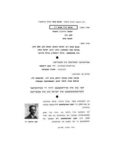 Thumbnail image for Nadvurnah : sefer ʻedut ṿe-zikaron