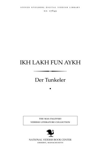 Thumbnail image for Ikh lakh fun aykh humoresḳn, stsenḳes, gramen