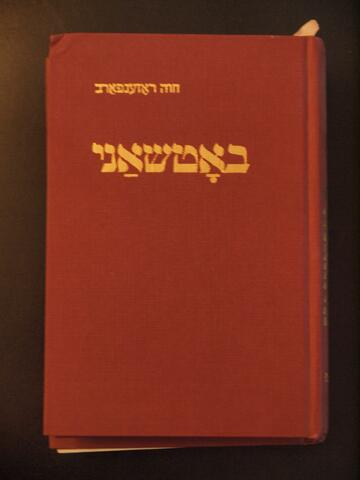 Book of Chava's play, came out in 1958, put on in Israel, later in Canada