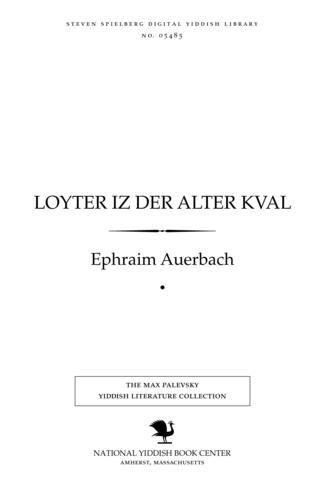 Thumbnail image for Loyṭer iz der alṭer ḳṿal