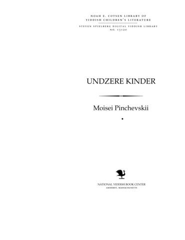 Thumbnail image for Undzere ḳinder lider