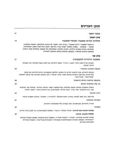 Thumbnail image for Sefer Sambor--Sṭari-Sambor : pirḳe ʻedut ṿe-zikaron li-ḳehilot Sambor, Sṭari-Sambor me-reshitan ṿe-ʻad ḥurbanan