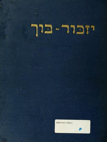 Thumbnail image for Yizker-bukh : tsum ondenḳ fun 14 umgeḳumene Parizer Yidishe shrayber