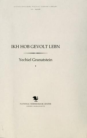 Thumbnail image for Ikh hob geṿolṭ lebn