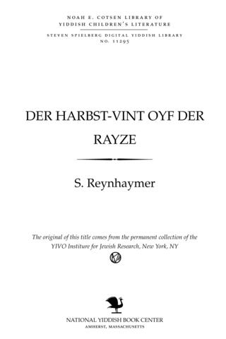 Thumbnail image for Der harbsṭ-ṿinṭ oyf der rayze