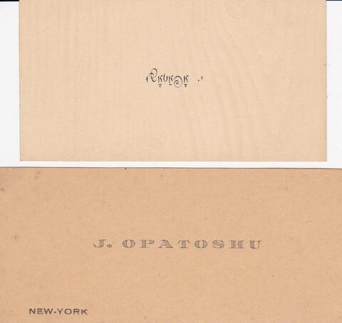 Opatoshu's bilingual calling card