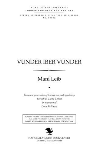 Thumbnail image for Ṿunder iber ṿunder lider, baladn, mayśelakh