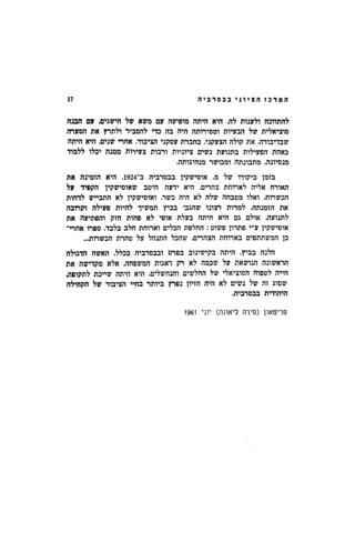 Thumbnail image for Al admat Besarabiyah : divre meḥḳar, zikhronot, reshimot, teudot ... li-ḳeviat ha-demut shel Yahadutah