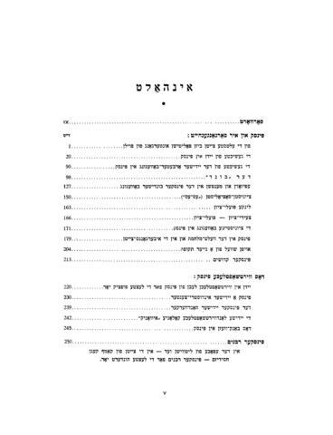 Thumbnail image for Ṭoyznṭ yor Pinsḳ : geshikhṭe fun der shṭoṭ : der Yidisher yishev, insṭiṭutsyes, sotsyale baṿegungen, perzenlekhḳayṭn, gezelshafṭlekhe ṭuer, Pinsḳ iber der ṿelṭ
