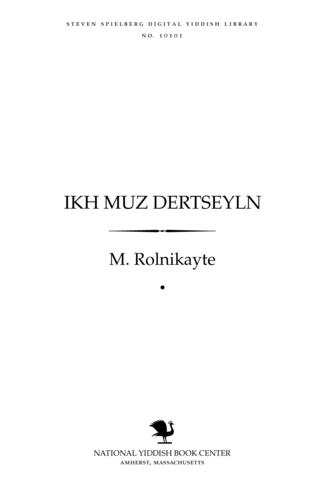 Thumbnail image for Ikh muz dertseyln
