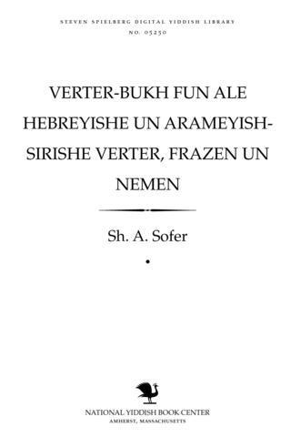 Thumbnail image for Ṿerṭer-bukh fun ale Hebreyishe un Arameyish-Sirishe ṿerṭer, frazen un nemen ṿos ḳumen for in Yudish