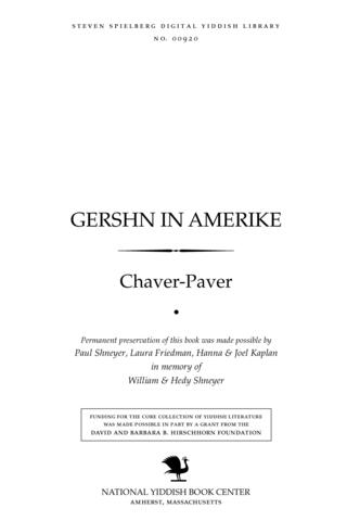 Thumbnail image for Gershn in Ameriḳe