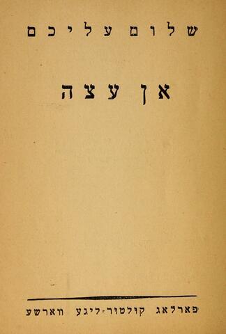 Thumbnail image for An eytse