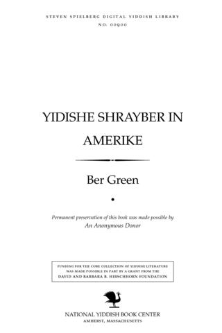 Thumbnail image for Yidishe shrayber in Ameriḳe