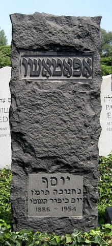 yosef headstone
