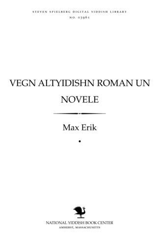 Thumbnail image for Ṿegn alṭyidishn roman un noṿele fertsenṭer-zekhtsenṭer yorhunderṭ