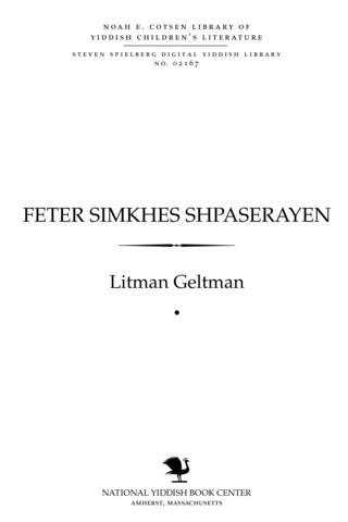 Thumbnail image for Feṭer simkhes shpaserayen ḳinder mayses