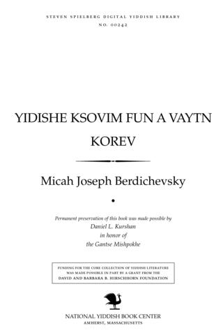 Thumbnail image for Yidishe ks̀ovim fun a ṿayṭn ḳorev