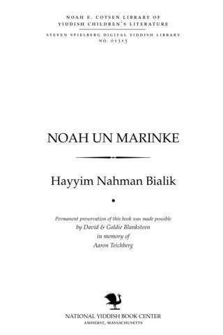 Thumbnail image for Noaḥ un Marinḳe