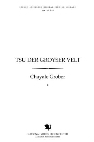 Thumbnail image for Tsu der groyser ṿelṭ