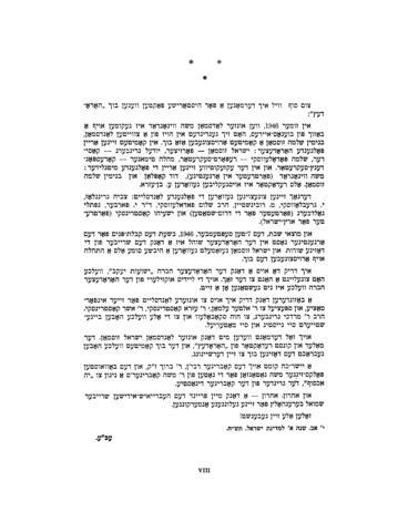 Thumbnail image for Horodets : a geshikhṭe fun a shṭeṭl, 1142-1942