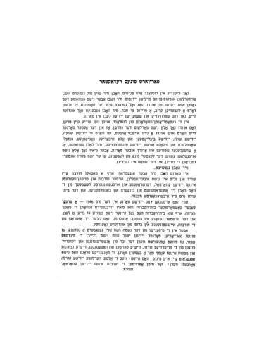 Thumbnail image for Ṭorne : ḳiem un ḥurbn fun a Yidisher shṭoṭ