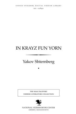 Thumbnail image for In ḳrayz fun yorn geḳlibene lider, 1915-1970