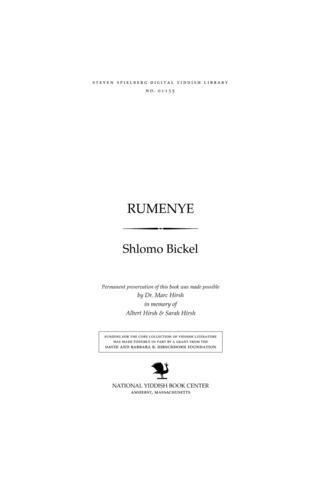 Thumbnail image for Rumenye geshikhṭe, liṭeraṭur-ḳriṭiḳ, zikhroyneʹs