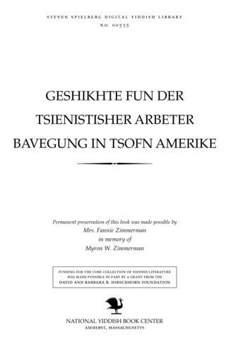 Thumbnail image for Geshikhṭe fun der Tsienisṭisher arbeṭer baṿegung in Tsofn Ameriḳe