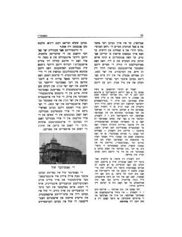 Thumbnail image for Gombin : dos lebn un umḳum fun a Yidish shṭeṭl in Poyln