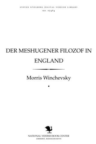 Thumbnail image for Der meshugener filozof in England tsushlogene gedanḳen, bilder, ṿerṭer un ḥḳires̀ ; dem filozof's lebens-geshikhṭe