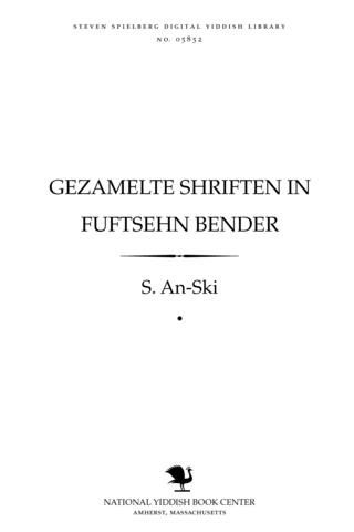 Thumbnail image for Gezamelṭe shrifṭen in fuftsehn bender