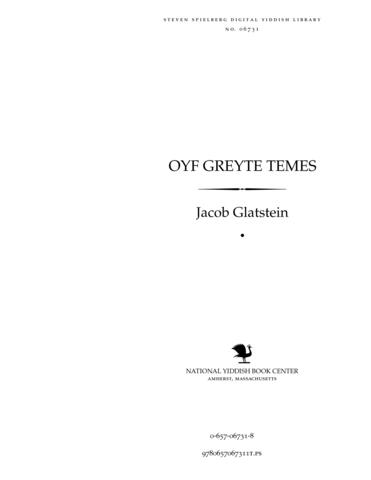 Thumbnail image for Oyf greyṭe ṭemes