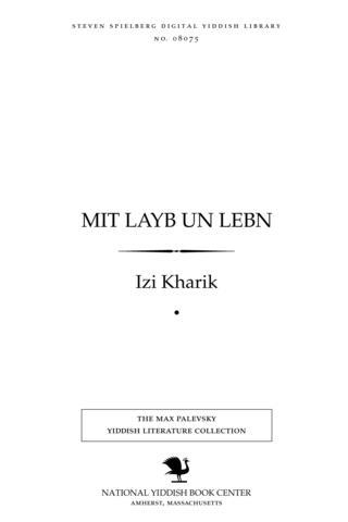 Thumbnail image for Miṭ layb un lebn oysderṿaylṭe ṿerḳ