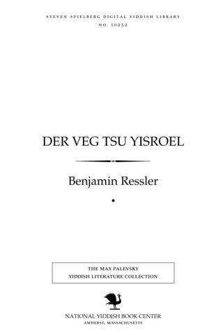 Thumbnail image for Der ṿeg tsu Yiśroel roman ; ershṭe bukh fun a ṭrilogye