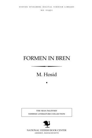 Thumbnail image for Formen in bren dertseylungen