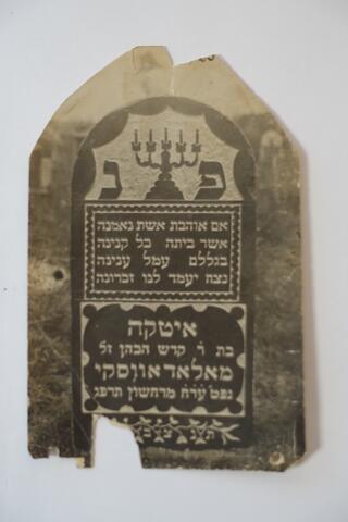 Itele, Kadya Molodowsky's mother's gravestone