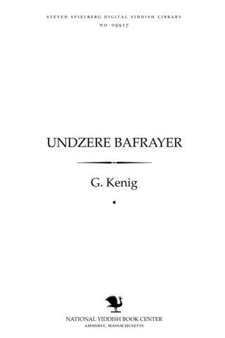 Thumbnail image for Undzere bafrayer fartseykhenungen fun a geṿezenem ḳrigs-gefangenem