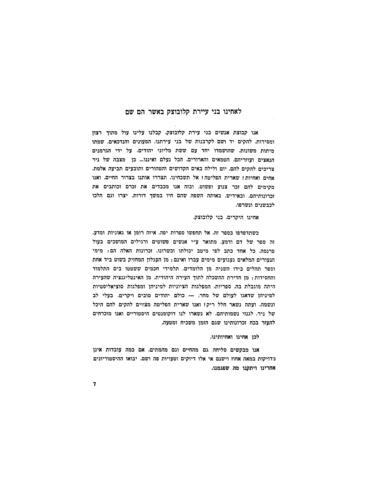 Thumbnail image for Sefer-Ḳlobutsḳ : mazkeret kavod la-ḳehilah ha-ḳedoshah she-hushmadah = Yizker-bukh fun der farpeyniḳṭer Ḳlobutsḳer ḳehile