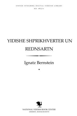Thumbnail image for Yidishe shprikhṿerṭer un rednsarṭn
