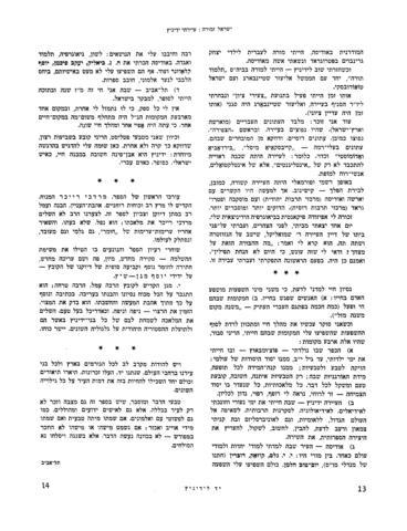Thumbnail image for Yad le-Yedinits : sefer zikaron li-Yehude Yedinits, Besarabyah