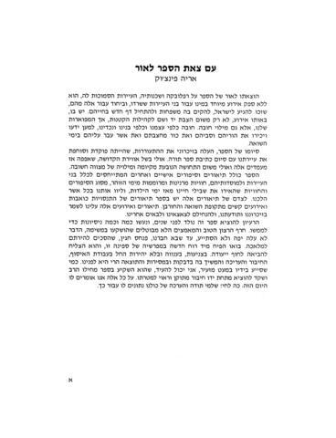 Thumbnail image for Ner tamid : le-zekher ha-ʻayarot Rafalovḳah ha-yeshanah, Rafalovḳah ha-ḥadashah, Olizarḳah, Z'alutsḳ ṿeha-sevivah