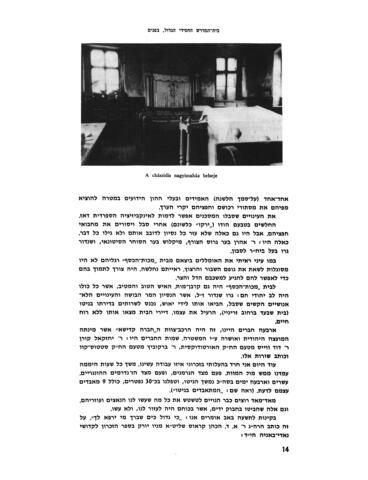 Thumbnail image for Zekhor et Saṭmar : sefer ha-zikaron shel Yehude Saṭmar
