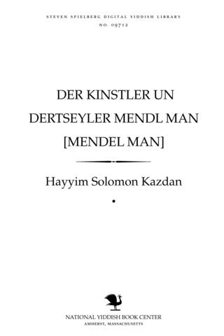 Thumbnail image for Der ḳinsṭler un dertseyler Mendl Man [Mendel Man] esey