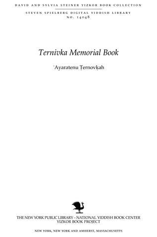 Thumbnail image for ʻAyaratenu Ṭernovḳah : pirḳe zikaron u-matsevah