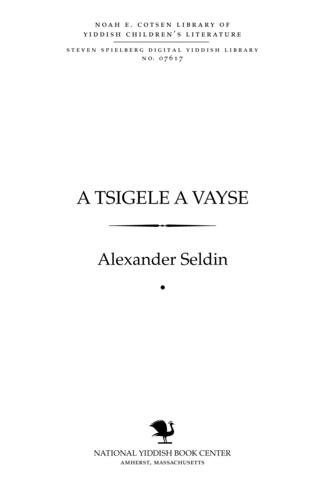 Thumbnail image for A tsigele a vayse a mayse far ḳinder, yunge un elṭere
