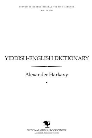 Thumbnail image for Yiddish-English dictionary = Yidish-Englisher verṭerbukh